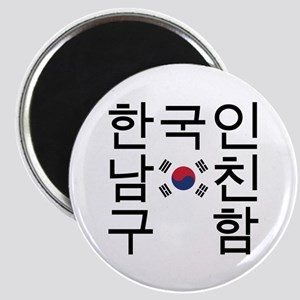 Looking for a Korean Boyfriend Magnets